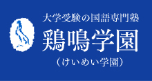 国語専門塾 鶏鳴(けいめい)学園は、東京御茶ノ水にある中学生・高校生・高卒生対象の国語塾(現代文・小論文・古文・漢文)です。