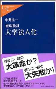 徹底検証 大学法人化 (中公新書ラクレ)